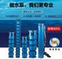 潜水泵潜水电泵潜水泵型号天津潜水泵深井潜水泵井用潜水泵