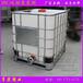 莆田1立方塑料方桶,1000L集装桶批发