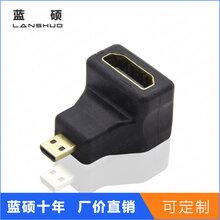 HDMI90度公转母花式转接头