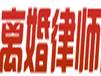 杭州离婚律师法律咨询