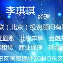 公司户车指标转让/北京车指标转让/北京车指标公司转让