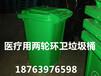 贵州贵阳有生产乡村用两轮塑料垃圾桶的厂家吗