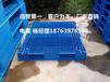 河北唐山塑料托盘生产厂家低价批发1412双面塑料托盘