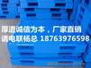 云南玉溪华宁县烟草产业用内置芯片塑料托盘厂家直销红塔区烟草用塑料托盘1250