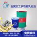 金属高速重载加工切削润滑冷却防锈劲诺cool103乳化油