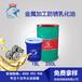 碳钢铸铁铝合金切削加工润滑冷却防锈劲诺乳化油