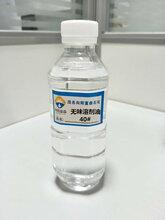 無味溶劑油40#經高壓加氫脫芳脫硫精制而成圖片