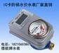感应式水表厂家使用方法