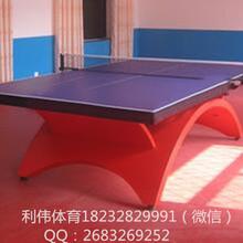 室内乒乓球台室外乒乓球台价格高密度纤维板河北利伟体育