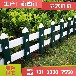 西安厂家直销pvc草坪护栏pvc绿化塑料护栏定做pvc社区护栏