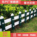 现货批发pvc草坪护栏pvc社区塑钢护栏小区别墅栅栏厂家