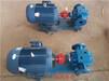 沧州源鸿泵业RCB96-0.8大流量沥青保温泵,不锈钢沥青泵,耐腐蚀沥青泵