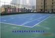 室外网球场材料