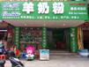 藤县羊奶粉专卖店