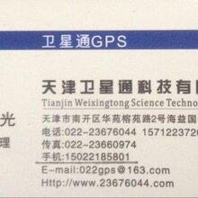 北斗/GPS位置信息服务专家,机械车北斗/GPS定位监控厂家图片