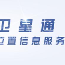 天津GPS衛星通車輛定位,北斗/gps衛星車輛監控圖片