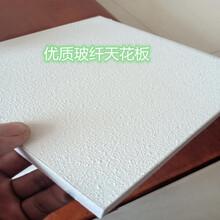 玻纖吸聲天花板巖棉玻纖板供貨及時圖片