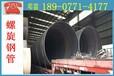 北海薄壁螺旋钢管生产厂家销售