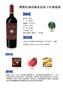 智利缪斯红酒珍藏赤霞珠干红葡萄酒图片