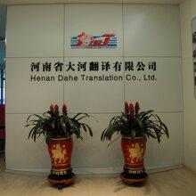 河南省大河翻译有限公司提供德语口译笔译服务