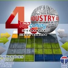 3C智能工厂解决方案打造数字化工厂-托普科