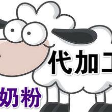 陕西羊乳奶粉,中老年羊乳奶粉,羊乳奶粉代加工图片