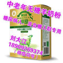 无糖羊奶粉,中老年无糖羊奶粉,陕西无糖羊奶粉图片