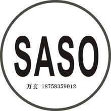 检测服务;认证服务;SASO认证;SONCAP认证;PVOC认证