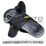 深圳防静电鞋防静电鞋批发防静电拖鞋生产厂家