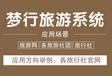 梦行Monxin旅游网站管理系统旅游网站程序旅游网站源码旅游网站制作旅游网站开发PHPMYSQL专业旅游网站管理系统
