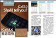 讯邦自主研发的ICALL2.0系统全面升级在线