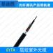 阜通牌GYTA-36B1單模光纜G652D光纖鎧裝光纜