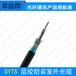 厂家直销GYTS-24B1光缆国标光缆单模光缆管道光缆