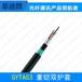 厂家直销GYTA53-16B1光缆单模光缆地埋光缆国标光缆
