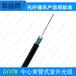 厂家直销阜通牌GYXTW-6B1光缆架空光缆单模光缆