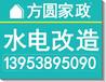 山东泰安南迎街_水暖维修采用最先进技术,奉献一流服务