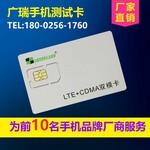 东莞手机测试卡怎么用图片