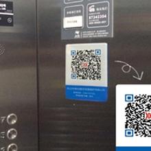 云南电梯二维码、昆明电梯二维码、电梯维保二维码、二维码标牌