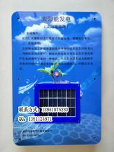太阳能发电科普智慧墙科普展品壁挂式科技馆科技互动智慧墙
