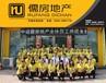 四川德阳二手房中介选择加盟儒房地产央视展播上市公司