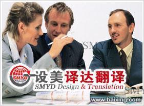 郑州翻译服务简历、论文、合同、法律、证件专业翻译