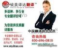 北京设美译达郑州分部纯人工专业精准翻译