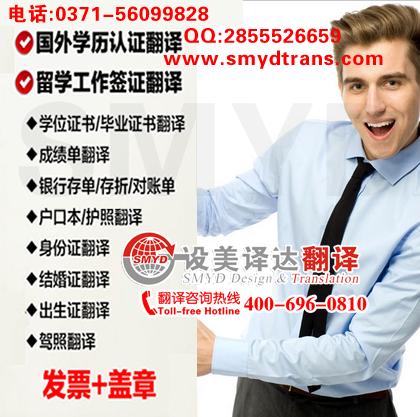 郑州翻译公司各类证件专业翻译服务