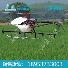 四桨无人遥控农药飞机价格