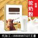 兒童型高鈣益生菌駝乳粉oem代加工廠