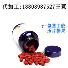 承接氨基丁酸压片糖果代加工网红代餐棒OEM图片