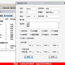 心理测量软件,含躁狂状态评定量表(BRMS)的心理测试系统图片