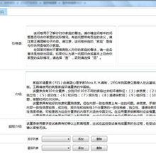 心理测试管理系统,含自闭症心理测试的心理测验管理软件图片