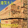 建筑方木尺寸规格