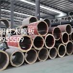 延安圆柱木模具,圆柱模板厂家,建筑圆模板,圆柱模批发图片